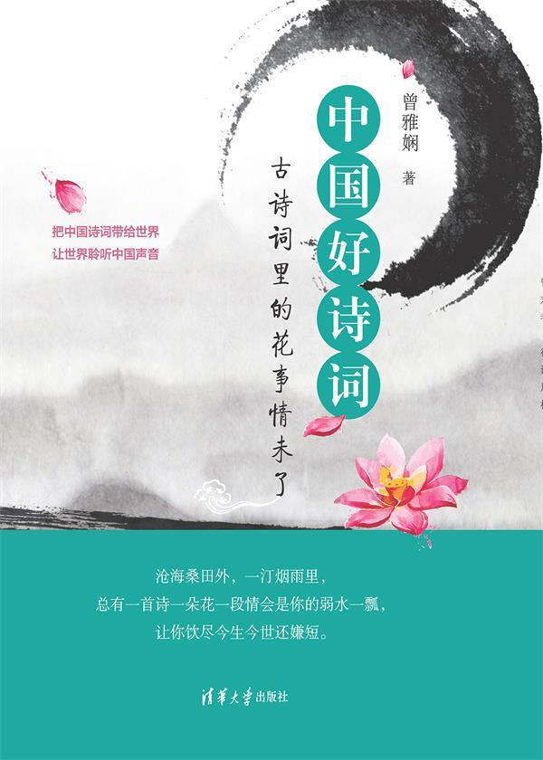 中国好诗词:古诗词里的花事情未了