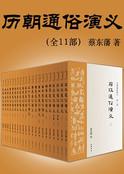 历朝通俗演义·蔡东藩著(全11部)