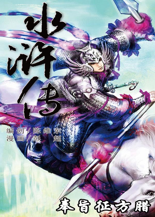 水浒传19:奉旨征方腊