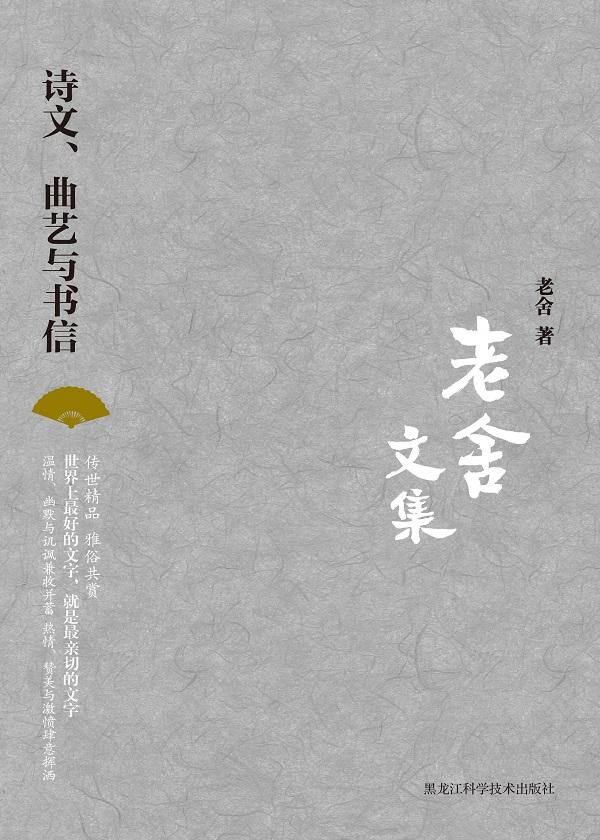 老舍文集:诗文曲艺与书信