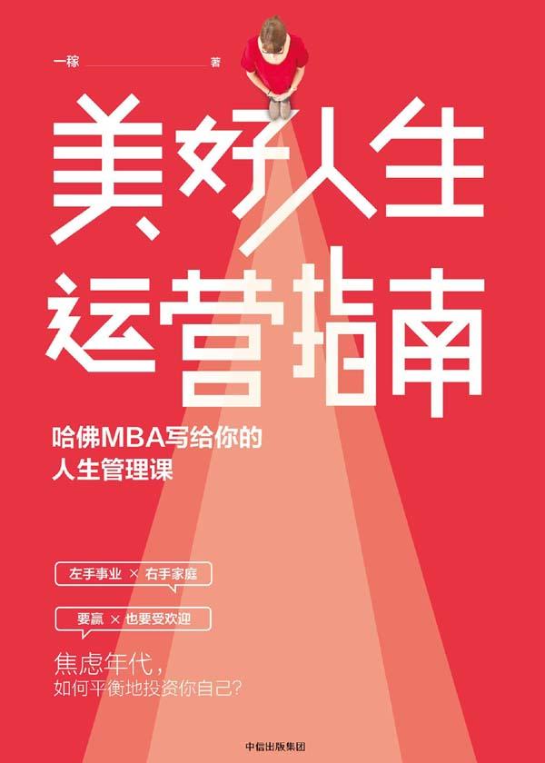 美好人生运营指南:哈佛MBA写给你的人生管理课