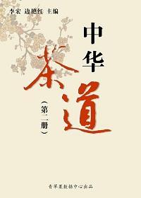 中华茶道(第二册)