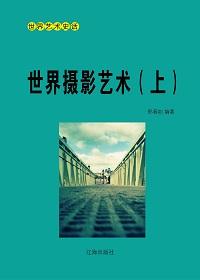 世界摄影艺术(上册)