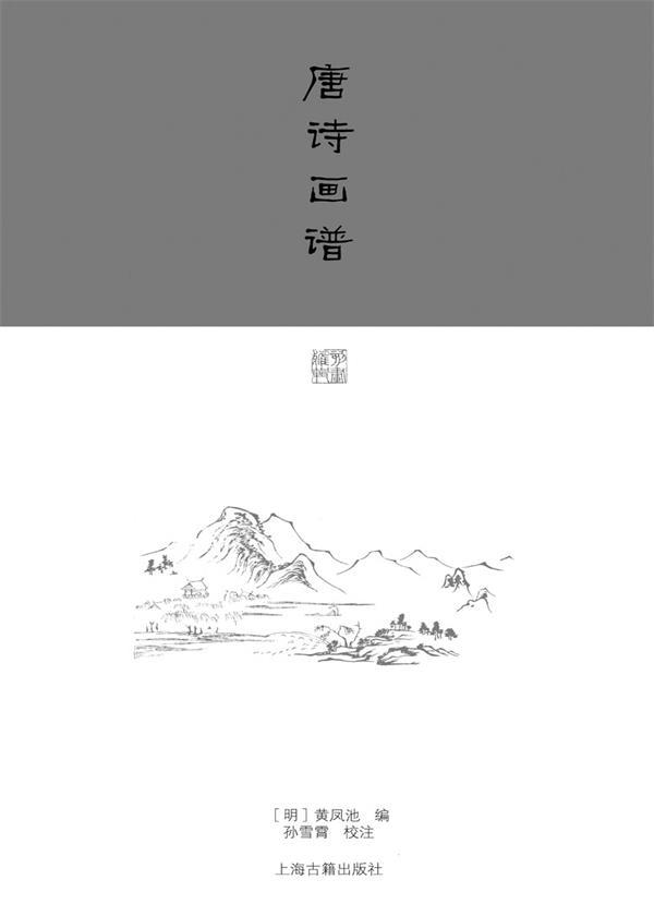 唐诗画谱(刻画雅辑)