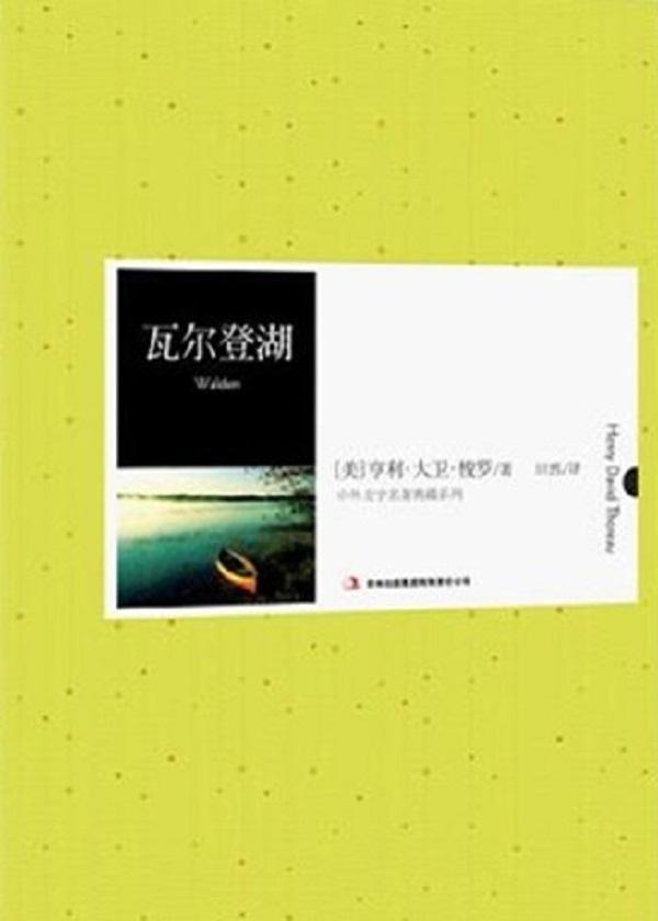 瓦尔登湖:中外文学名著典藏系列