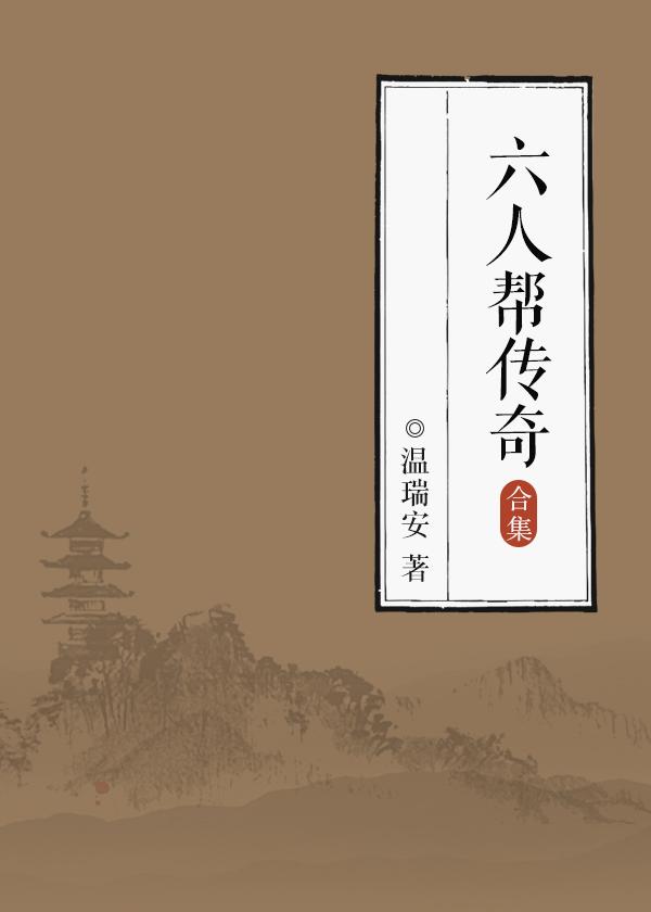 六人帮(共5册)