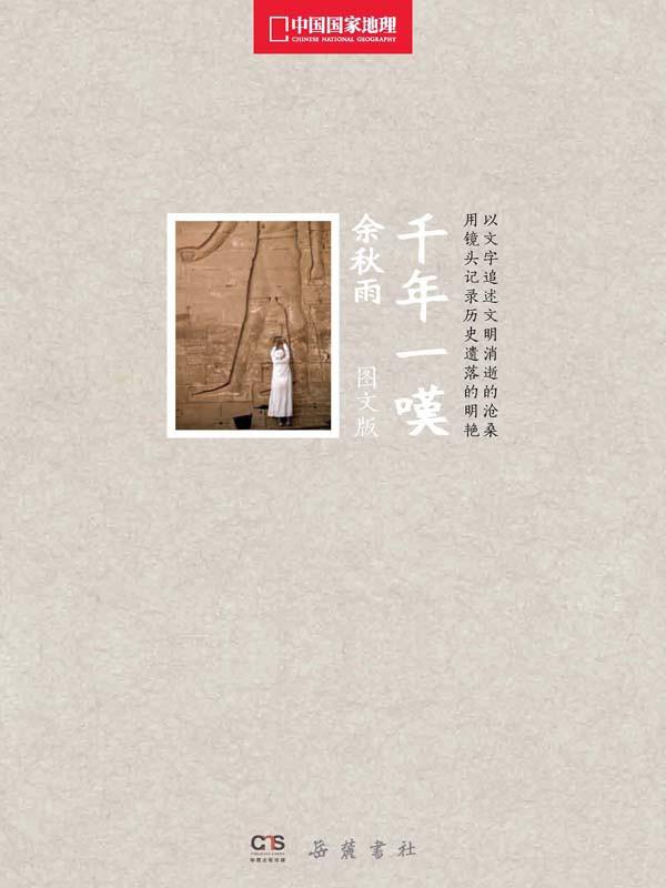 千年一叹:中国国家地理图文版