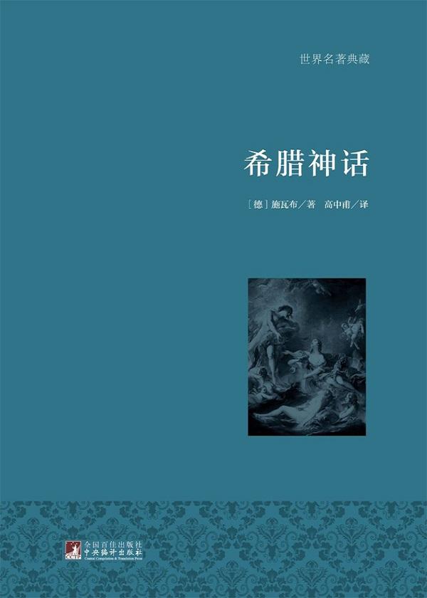 世界名著典藏:希腊神话
