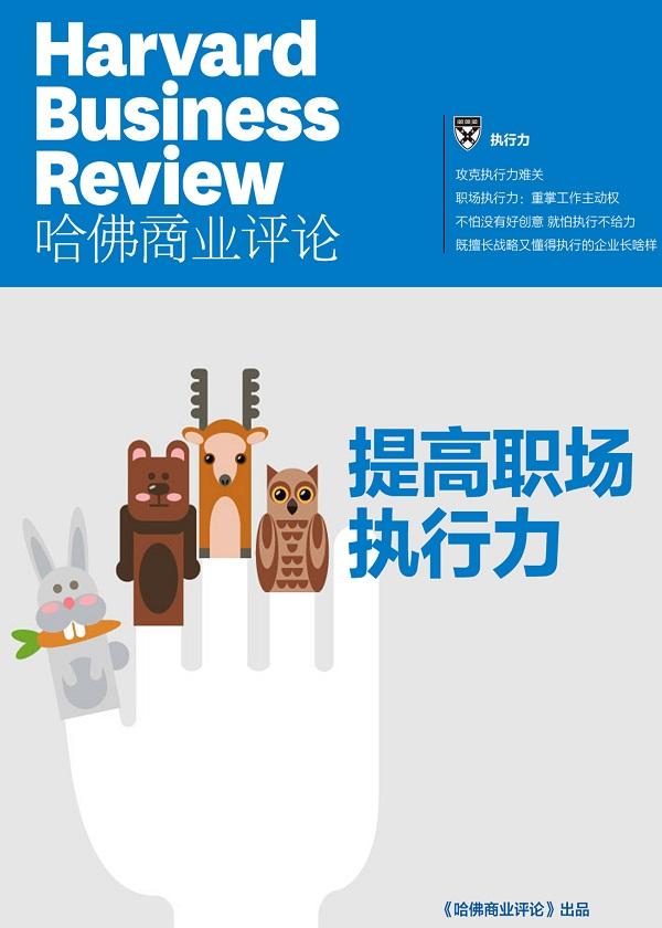 提高职场执行力:《哈佛商业评论》增刊
