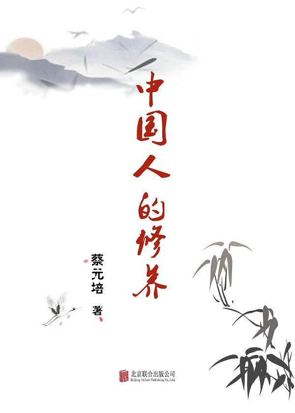 有间文库:中国人的修养
