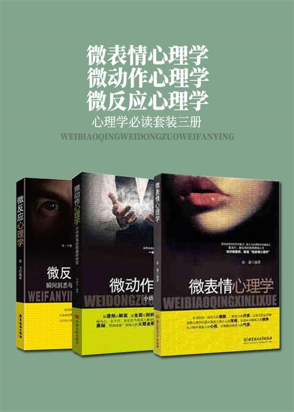 微表情心理学+微动作心理学+微反应心理学(套装三册)