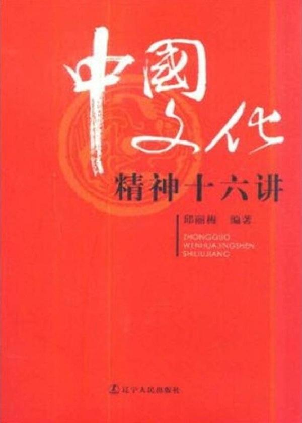 中国文化精神十六讲