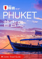 穷游锦囊:普吉岛
