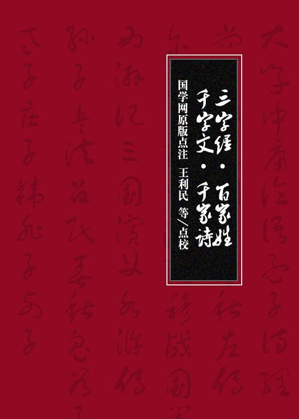 三字经·百家姓·千字文·千家诗