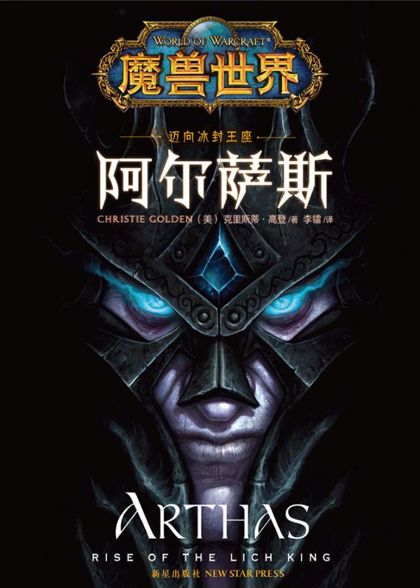 魔兽世界·阿尔萨斯:迈向冰封王座