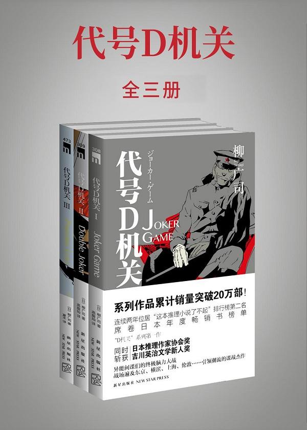 代号D机关(全三册)