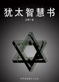 犹太智慧书