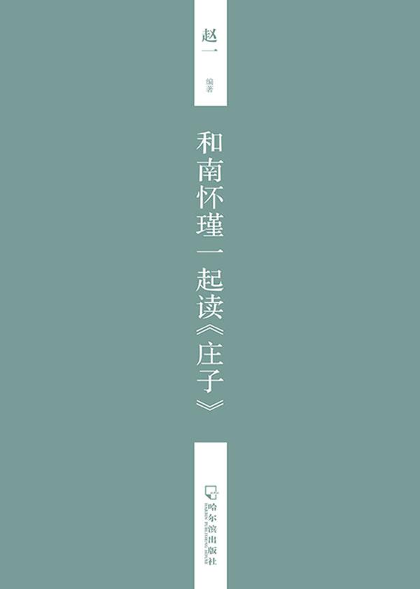 和南怀瑾一起读《庄子》