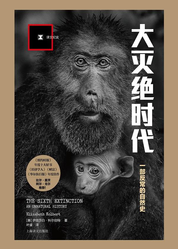 大灭绝时代:一部反常的自然史