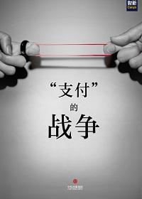 """""""支付""""的战争(中国故事)"""