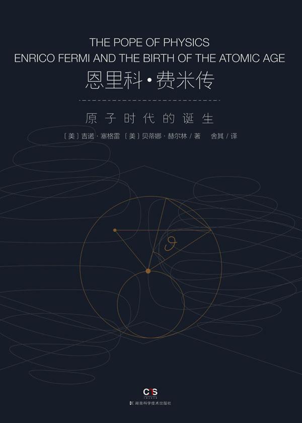 恩里科·费米传:原子时代的诞生