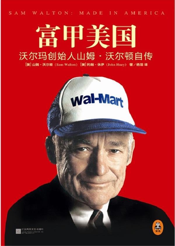 富甲美国沃尔玛创始人山姆·沃尔顿自传