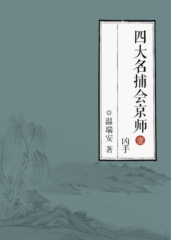 四大名捕会京师1:凶手