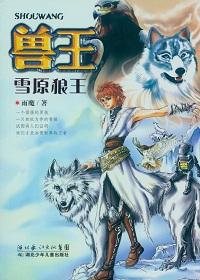 兽王·雪原狼王