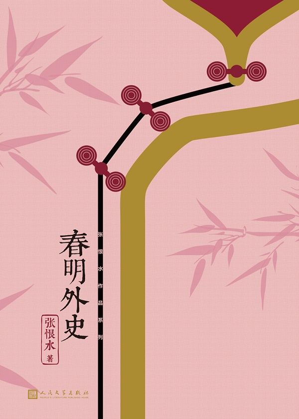 张恨水作品系列:春明外史