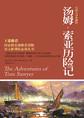 汤姆·索亚历险记(权威全译典藏版)