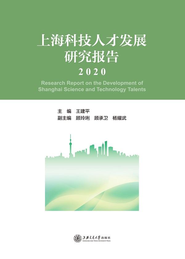 上海科技人才发展研究报告(2020)