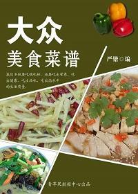 大众美食菜谱
