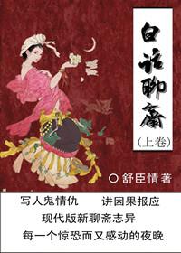 白话聊斋故事(上)
