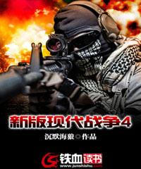 新版现代战争4