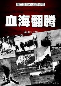 第二次世界大战史丛书·血海翻腾