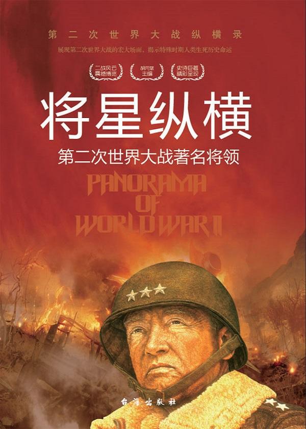 将星纵横:第二次世界大战著名将领