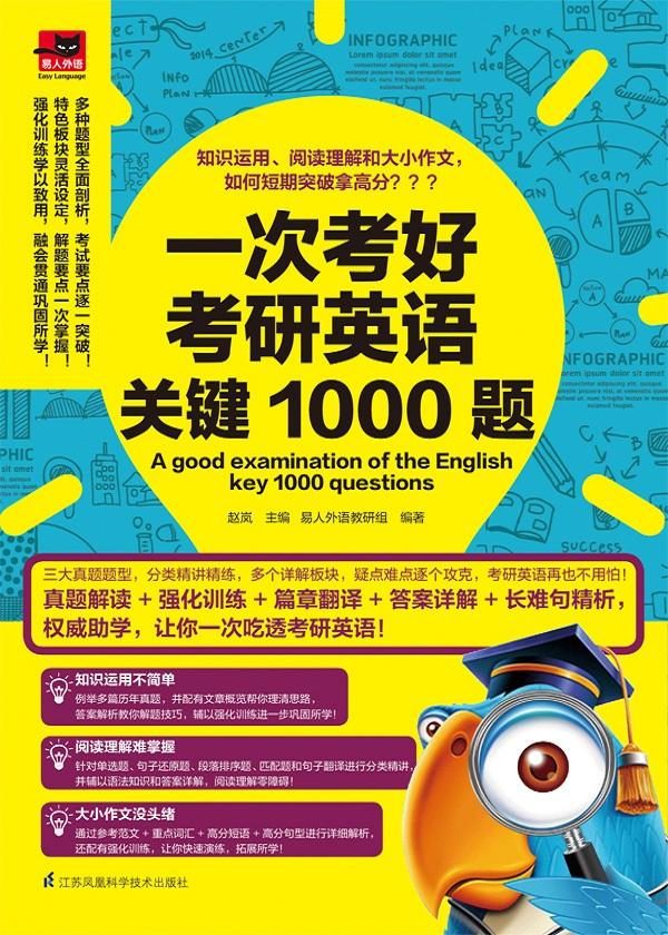 一次考好考研英语关键1000题