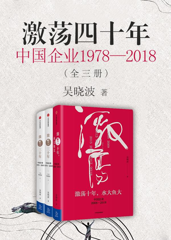 激荡四十年:中国企业1978—2018(全三册)
