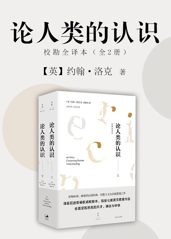 论人类的认识:校勘全译本(全2册)