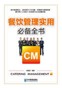 餐饮管理实用必备全书