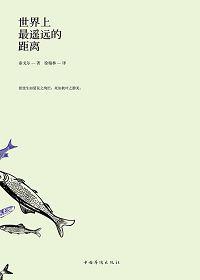 泰戈尔诗集:世界上最遥远的距离