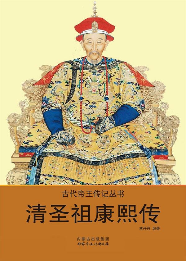 古代帝王传记丛书——清圣祖康熙传