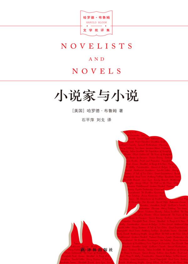哈罗德·布鲁姆文学批评集·小说家与小说