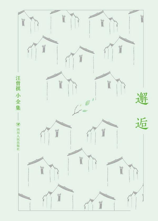 汪曾祺小全集:邂逅