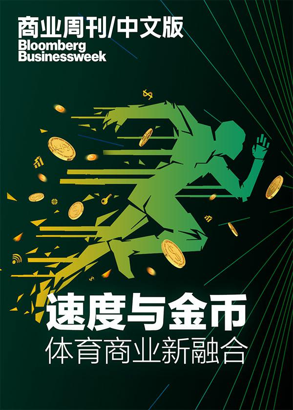 商业周刊中文版:速度与金币——体育商业新融合