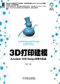 3D打印建模:Autodesk 123D Design詳解與實戰