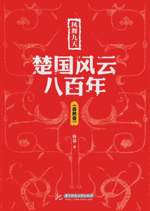 凤舞九天:楚国风云八百年(春秋卷)