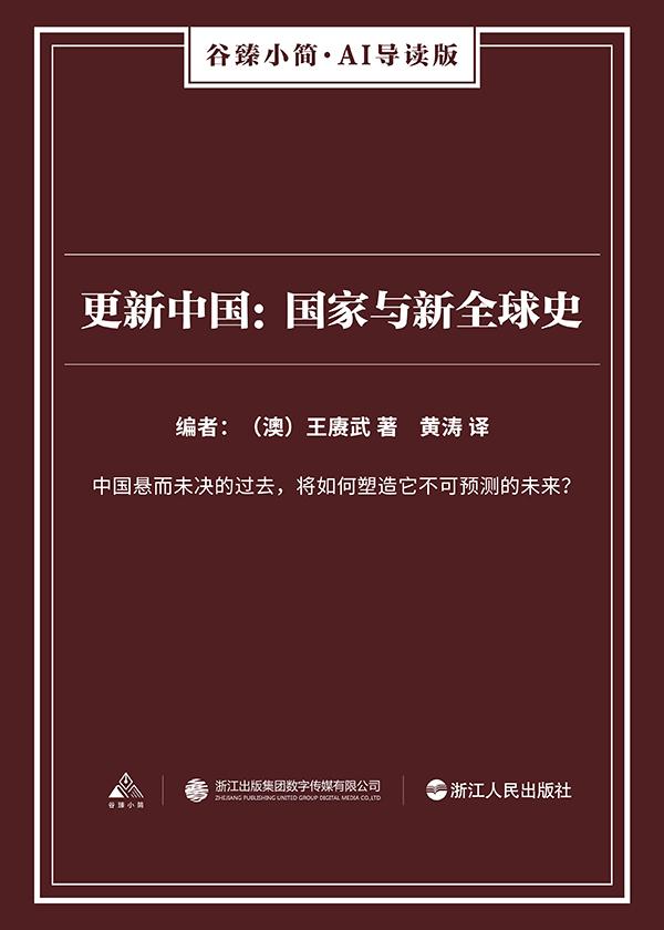 更新中国:国家与新全球史(谷臻小简·AI导读版)