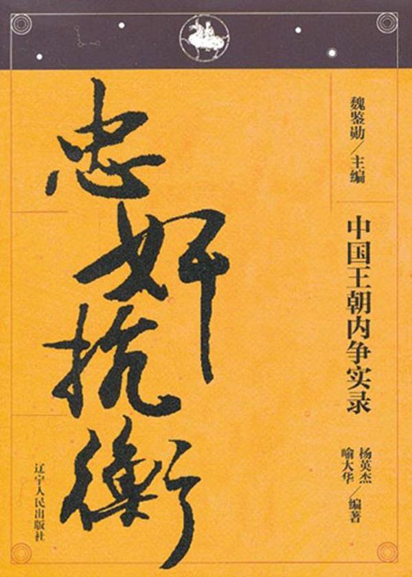 中国王朝内争实录:忠奸抗衡