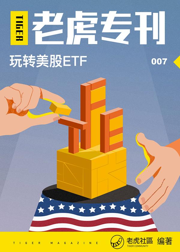 玩转美股ETF(《老虎专刊》007期)